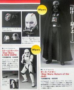 SH Figuarts Magazine Scan