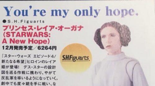 SHF Leia