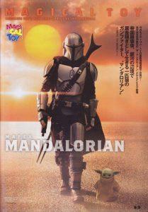 Mafex The Mandalorian